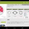 Google Play「ServersMan SIM LTE 100 速度制御アプリ」