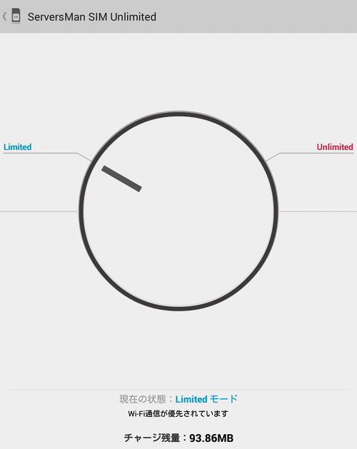 ServersMan SIM LTE 100 速度制御アプリ 起動画面