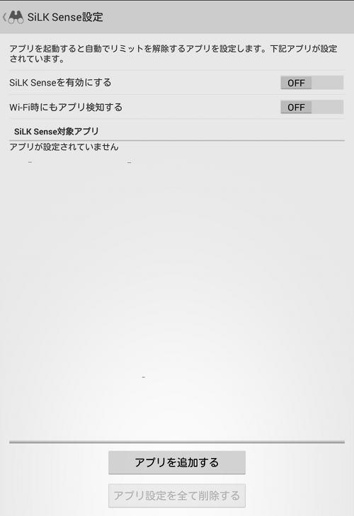 ServersMan SIM LTE 100 SiLK Sense設定 初期画面