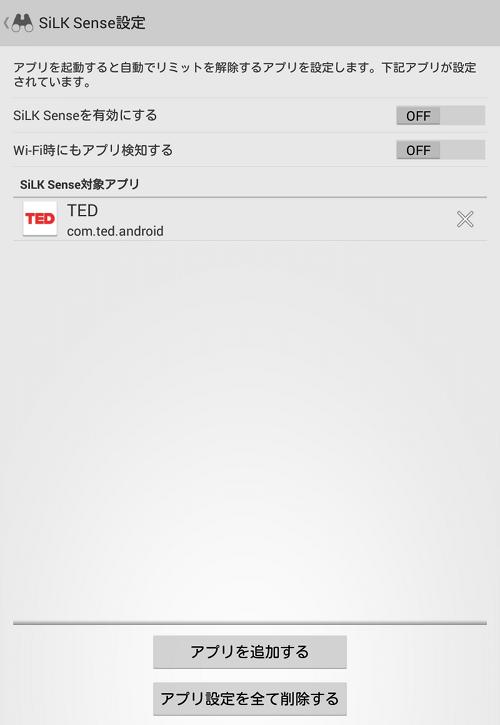 ServersMan SIM LTE 100 SiLK Sense設定 有効化