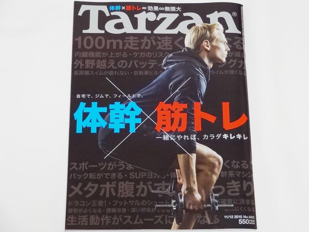 Tarzanの「体幹×筋トレ」特集号