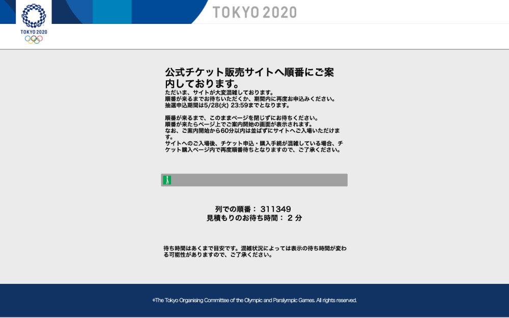 TOKYO 2020 順番案内ページ
