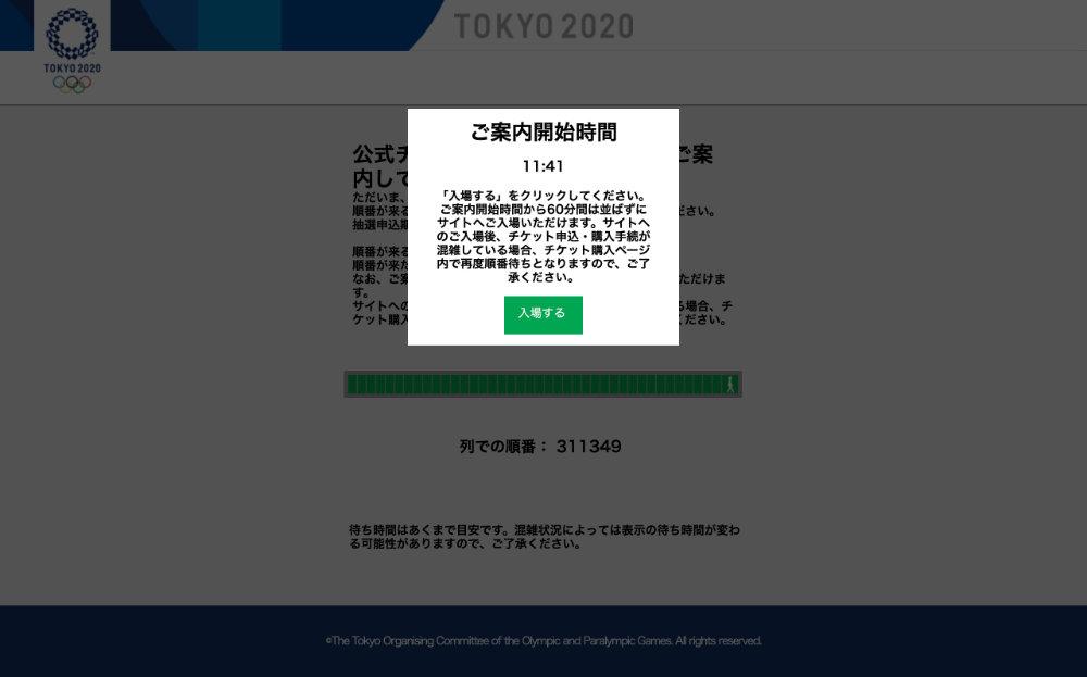 TOKYO 2020 案内開始