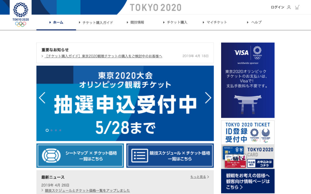 TOKYO 2020 観戦チケット抽選申込