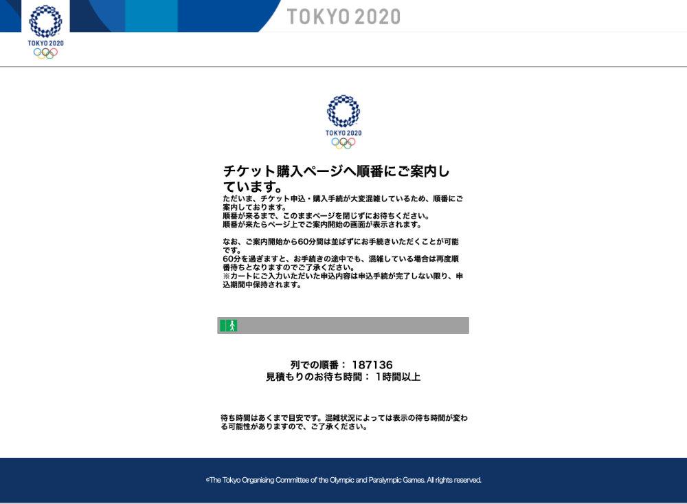 TOKYO 2020 観戦チケット購入待ち
