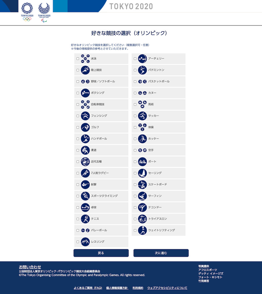 TOKYO 2020 好きな競技(オリンピック)