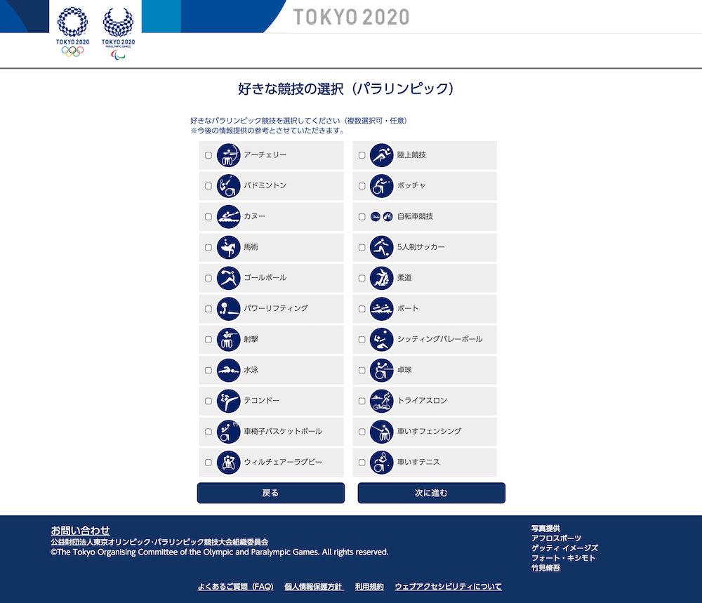 TOKYO 2020 好きな競技(パラリンピック)
