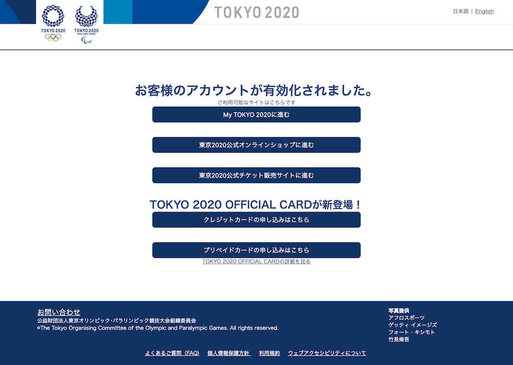 TOKYO 2020 本登録完了