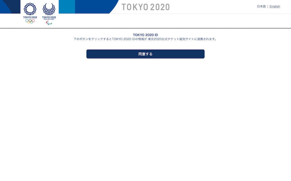 TOKYO 2020 ID連携同意