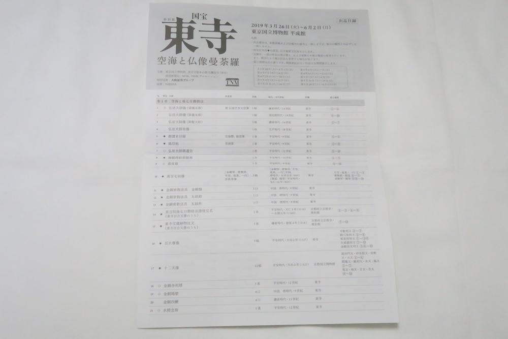 東寺展 出品目録 表紙