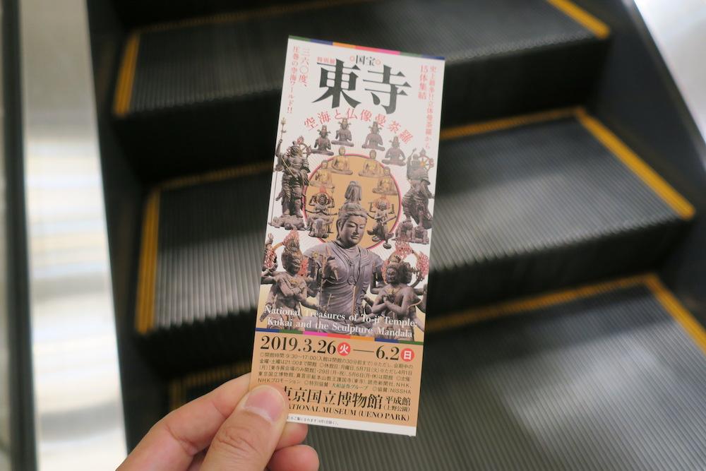 東寺展 チケット