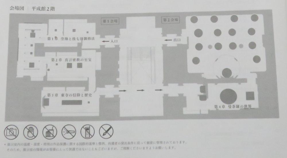 東寺展 会場図