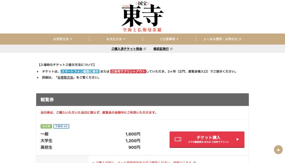 チケット購入サイト
