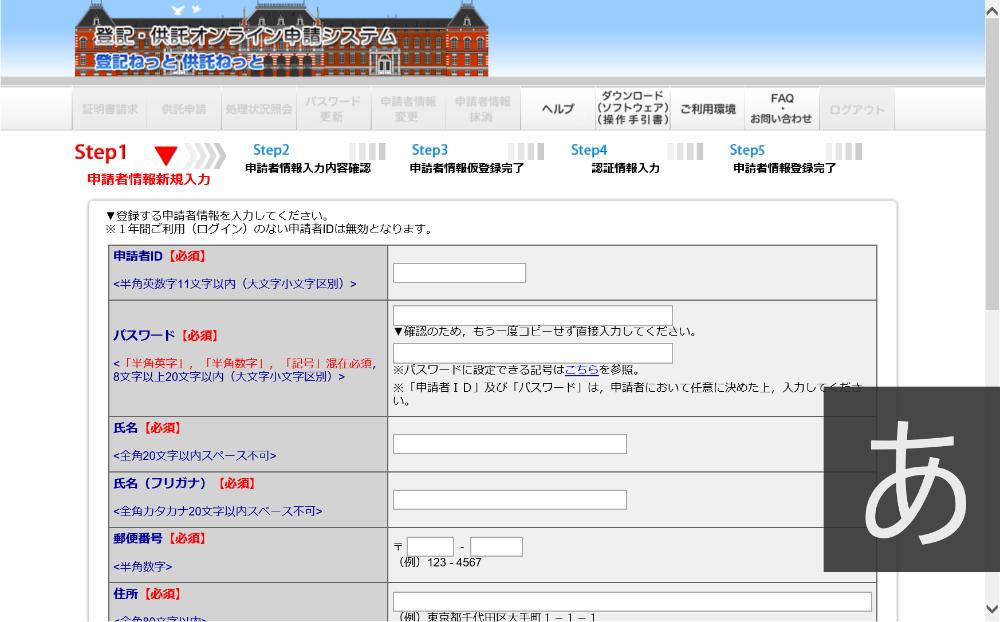 申請者情報新規入力
