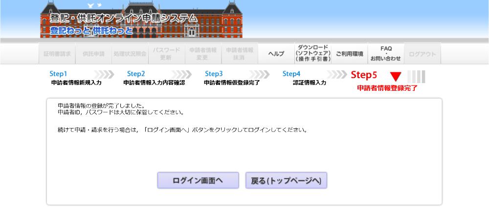 申請者情報登録完了