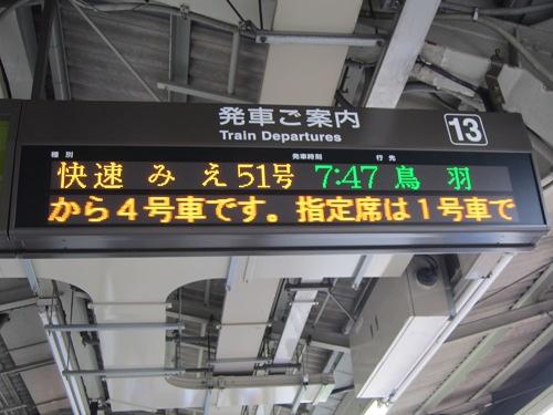 名古屋駅 出発案内板