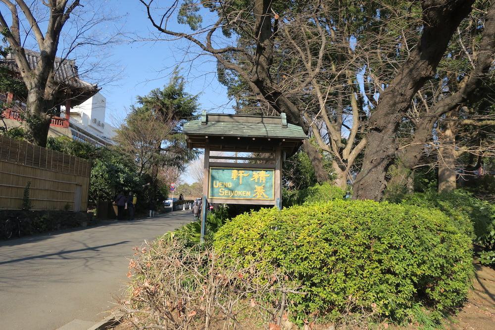 上野精養軒 入口