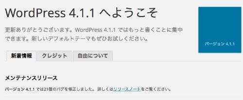 WordPress 4.1.1 メンテナンスリリース