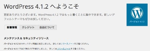 WordPress 4.1.2 セキュリティリリース