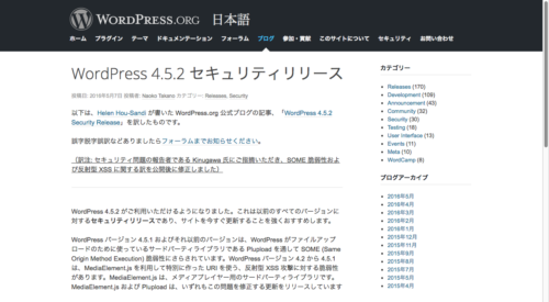 WordPress 4.5.2