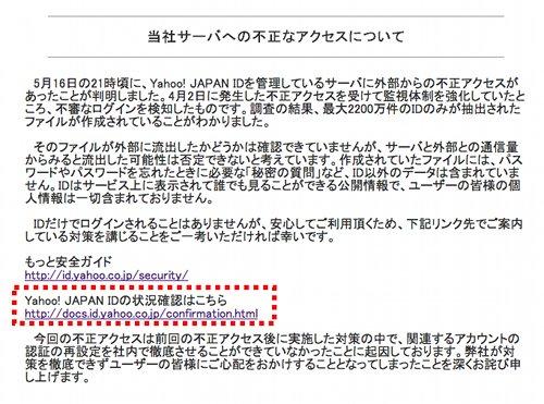 Yahoo Japan 当社サーバへの不正なアクセスについて