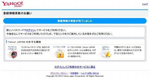 Yahoo!Japan 秘密の質問と答え 設定完了