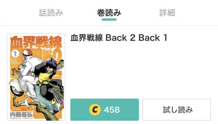 血界戦線 Back 2 Back 1
